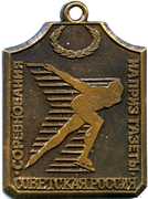 Medal - Competitions for the prize of the newspaper Soviet Russia – obverse