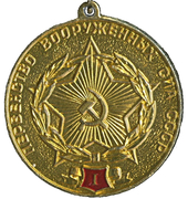 Medal - Championship of the Armed Forces – obverse