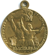 Medal - To the participant of the All-Union Agricultural Exhibition – obverse