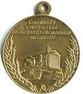 Medal - To the participant of the All-Union Agricultural Exhibition – reverse