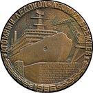 Medal - Atomic Icebreaker Leonid Brezhnev – obverse