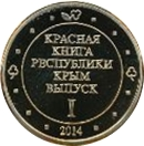 Token - The Red Book of the Republic of  Crimea (Set # 1) – obverse