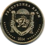 5 Rubles (Monk seal) – obverse