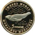 5 Rubles (Monk seal) – reverse