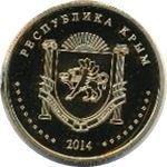 10 Rubles (Przewalski's horse) – obverse