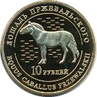 10 Rubles (Przewalski's horse) – reverse