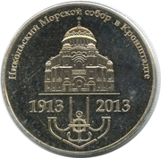 1½ Ruble (Kronstadt Naval Cathedral) – obverse