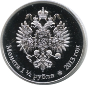1½ Ruble (Kronstadt Naval Cathedral) – reverse