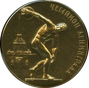 Medal - Champion of Leningrad – obverse