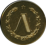 Medal - Champion of Leningrad – reverse