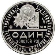 1 Zolotoy Rog (City of Martial Glory Vladivostok) – reverse