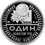 1 Zolotoy Rog (Return to Vladivostok Porto Franco status) – reverse