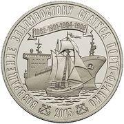 1 Zolotoy Rog (Return to Vladivostok Porto Franco status) – obverse