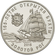 1 Zolotoy Rog (165th anniversary of the opening of the Golden Horn Bay) – obverse
