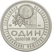 1 Zolotoy Rog (165th anniversary of the opening of the Golden Horn Bay) – reverse