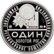 1 Zolotoy Rog (150th anniversary of Ussuriysk) – reverse