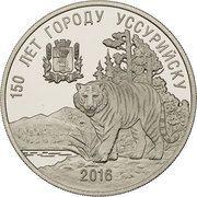 1 Zolotoy Rog (150th anniversary of Ussuriysk) – obverse