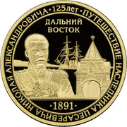 1 Zolotoy Rog (125th anniversary of the trip of Tsarevich Nikolai Aleksandrovich to the Far East) – obverse