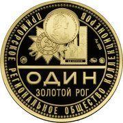 1 Zolotoy Rog (125th anniversary of the trip of Tsarevich Nikolai Aleksandrovich to the Far East) – reverse
