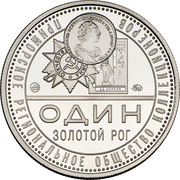 1 Zolotoy Rog (80 years of victory over Japan at Lake Khasan) – reverse