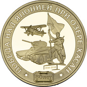 1 Zolotoy Rog (80 years of victory over Japan at Lake Khasan) – obverse