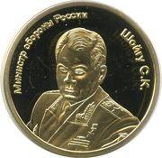 5 Chervontsev (Minister of Defence Sergey Shoygu) – reverse