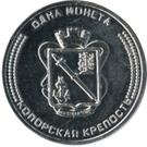 1 Coin - Koporye Fortress – reverse