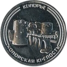 1 Coin - Koporye Fortress – obverse