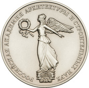 Medal - Russian Academy of Architecture and Construction Sciences (For useful works) – obverse