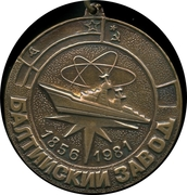 Medal - Baltic Shipyard (125th anniversary) – obverse