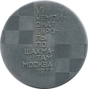 Medal - 1977 European Chess Championship in Moscow – reverse