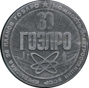 Medal - GOELRO plan (60th anniversary; Ukraine) – obverse