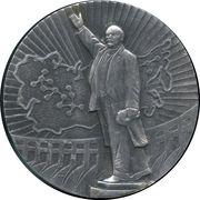 Medal - GOELRO plan (60th anniversary; Ukraine) – reverse