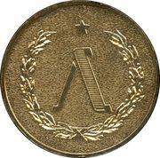 Medal - VI International Boxing Tournament (Leningrad) – reverse