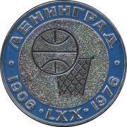 Token - Basketball (Leningrad) – obverse
