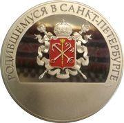 Medal - Born in Saint-Petersburg (for boys) – reverse