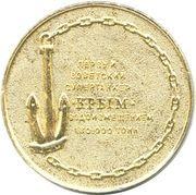 "Medal - The first Soviet supertanker ""Crimea"" – reverse"