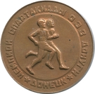 Medal - Spartakiad Champion of Donetsk (Ukraine) – obverse