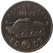 50 Rubles (Light Tank MT-25) – obverse