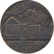 Medal - Kaluga (House-Museum of Tsiolkovsky) – reverse