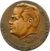 Medal - Academician Korolyov 1907-1977 – obverse