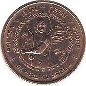 1 Cent (Serbia Euro Fantasy Token) – obverse