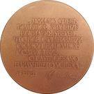 Medal - VDNKh – reverse