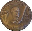 Medal - VDNKh – obverse