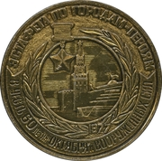 Medal - 2 all-army meeting of tourists (Relay on the cities-heroes) – obverse