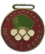 Medal - Voluntary Sports Society Urozhai (Olympiad Golden ear - I place) – obverse