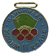 Medal - Voluntary Sports Society (Urozhai Olympiad Golden ear - II place) – obverse