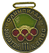 Medal - Voluntary Sports Society Urozhai (Olympiad Golden ear - III place) – obverse