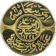 10 Qirsh - Husayn (Brass Replica) – obverse