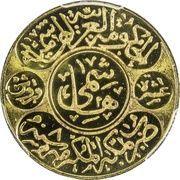 10 Qirsh - Husayn (Brass Replica) – reverse